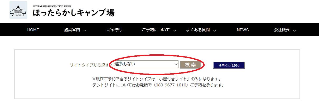 サイトタイプ検索